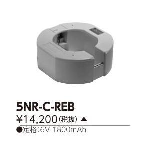 東芝ライテック(TOSHIBA)誘導灯・非常照明器具用バッテリー5NR-C-REB【5NRCREB】