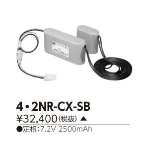 東芝ライテック(TOSHIBA) 4.2NR-CX-SB 誘導灯・非常照明器具用バッテリー 4.2NR-CX-SB【42NRCXSB】