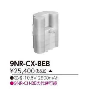 まとめ買い特価 条件付き送料無料 東芝ライテック TOSHIBA 誘導灯 9NR-CH-BEの代替品 9NRCXBEB 非常照明器具用バッテリー 9NR-CX-BEB 日本メーカー新品