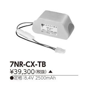 東芝ライテック(TOSHIBA)誘導灯・非常照明器具用バッテリー7NR-CX-TB【7NRCXTB】