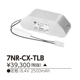 東芝ライテック(TOSHIBA)誘導灯・非常照明器具用バッテリー7NR-CX-TLB【7NRCXTLB】