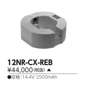 東芝ライテック(TOSHIBA)誘導灯・非常照明器具用バッテリー 12NR-CX-REB【12NRCXREB】