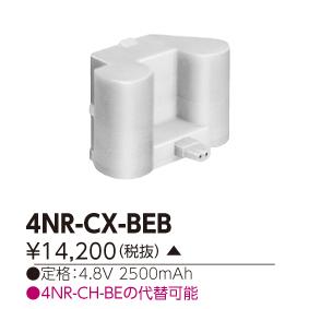東芝ライテック(TOSHIBA)誘導灯・非常照明器具用バッテリー4NR-CX-BEB【4NRCXBEB】4NR-CH-BEの代替品
