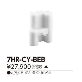 東芝誘導灯・非常照明器具用バッテリー7HR-CY-BEB【7HRCYBEB】