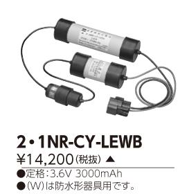 東芝ライテック(TOSHIBA)誘導灯・非常照明器具用バッテリー 2・1NR-CY-LEWB【2.1NRCYLEWB】