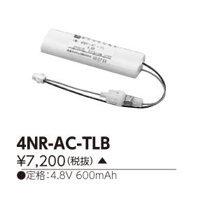 条件付き送料無料 東芝ライテック TOSHIBA 非常照明器具用バッテリー4NR-AC-TLB 誘導灯 即納最大半額 期間限定今なら送料無料 4NRACTLB