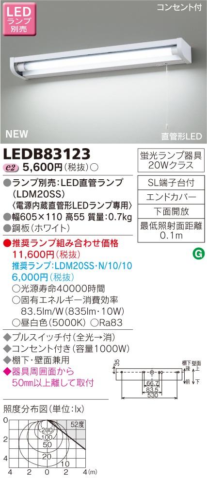 東芝 条件付き送料無料 LED 2020秋冬新作 LEDB83123 20Wタイプ 流し元灯 海外限定 LEDキッチンライト ランプ別売