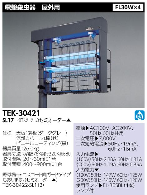 東芝ライテック(TOSHIBA)TEK-30421-SL17 100V FL30X4 屋外用 電撃殺虫器【TEK30421SL17】