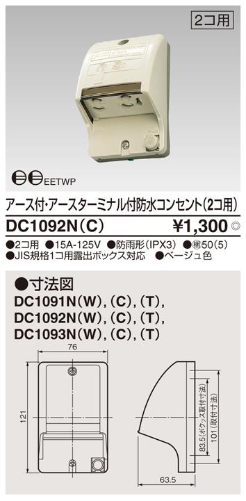 条件付き送料無料 東芝ライテック DC1092N 公式サイト C アウトレットセール 特集 DC1092NC ET付防水コンセント E付 2個用