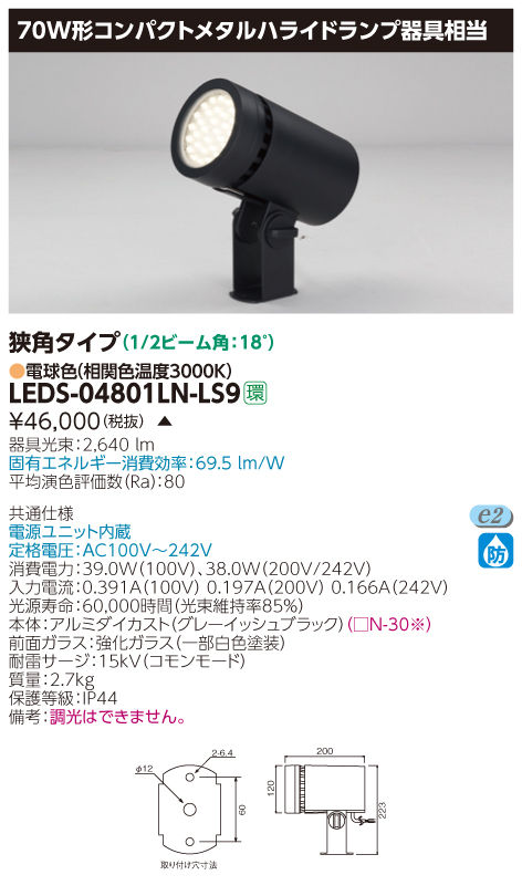 LED LED小形丸形投光器 LEDS-04801LN-LS9(LEDS04801LNLS9)東芝ライテック(TOSHIBA)
