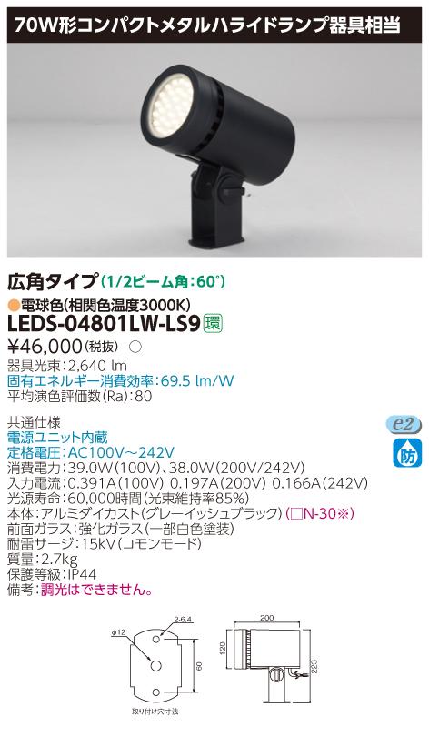 LED LED小形丸形投光器 LEDS-04801LW-LS9(LEDS04801LWLS9)東芝ライテック(TOSHIBA)