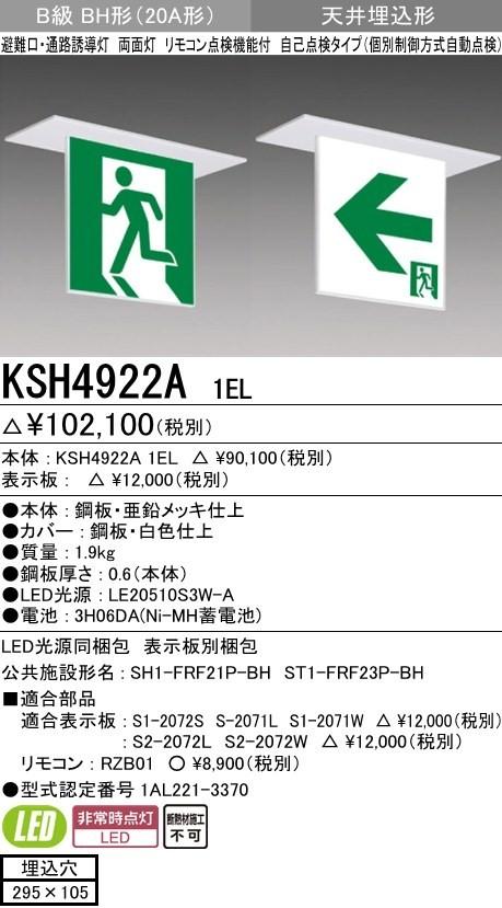三菱 KSH4922A 1EL  誘導灯(本体)両面灯 B級 BH形 表示板別売 『KSH4922A1EL』 (天井埋込形)