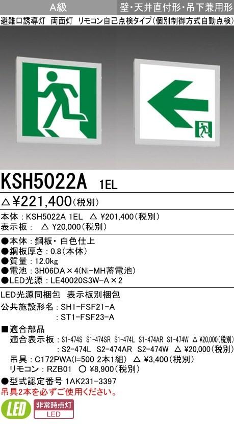 三菱 KSH5022A 1EL  誘導灯(本体)両面灯 A級 表示板別売 『KSH5022A1EL』 (一般壁・天井直付・吊下兼用形)