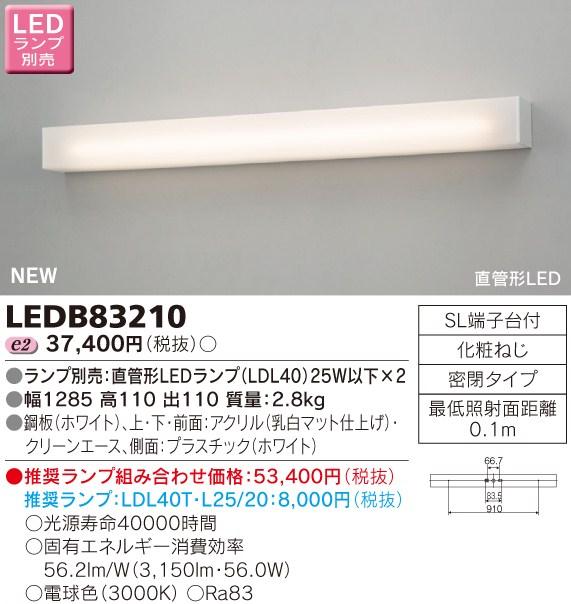 LED 東芝 LEDB83210 LED屋内ブラケット2灯用