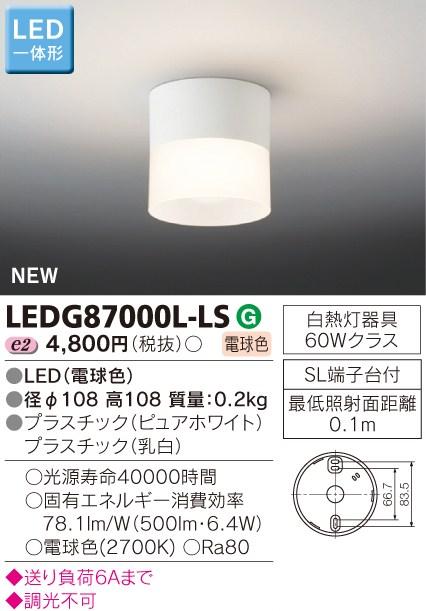 マーケティング 東芝 条件付き送料無料 LEDG87000LLS LEDG87000L-LS 照明器具 シーリングライト LED お見舞い