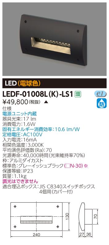 LED 東芝 LEDF-01008L(K)-LS1 LEDフットライト モジュール2個用 (電球色)【LEDF01008LKLS1】