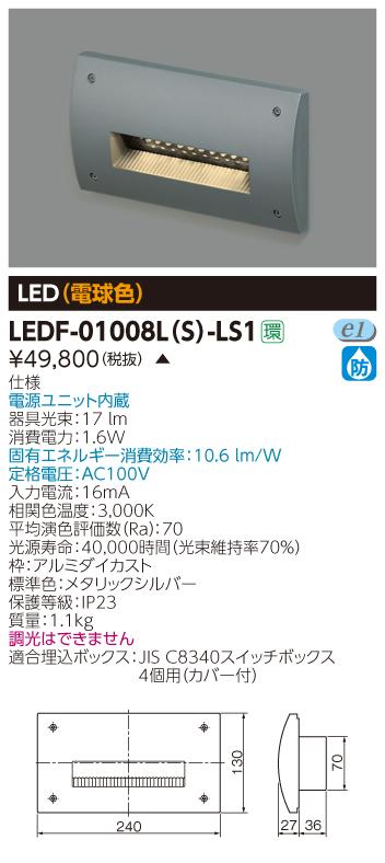 LED 東芝 LEDF-01008L(S)-LS1 LEDフットライト モジュール2個用 (電球色)【LEDF01008LSLS1】