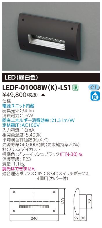 LED 東芝 LEDF-01008W(K)-LS1  LEDフットライト モジュール2個用 (昼白色)【LEDF01008WKLS1】