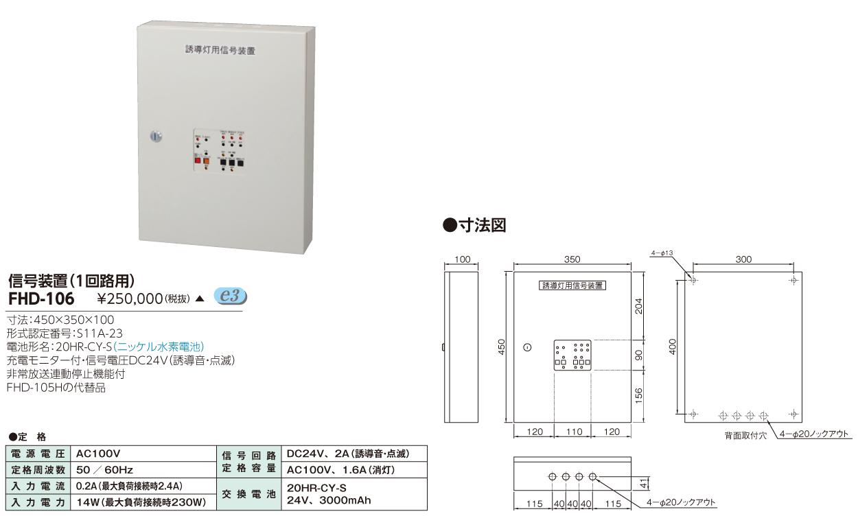 誘導音付加点滅形誘導灯用信号装置 FHD-106 (FHD106) 東芝ライテック(TOSHIBA)