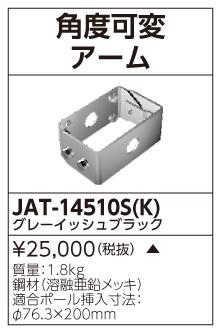 東芝ライテック(TOSHIBA) JAT-14510S(K)  ア-ム 角度可変 『JAT-14510SK』『JAT14510SK』