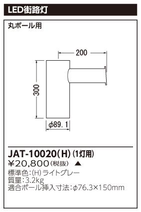 東芝 JAT-10020(H) 街路灯用1灯用アーム (JAT10020H)