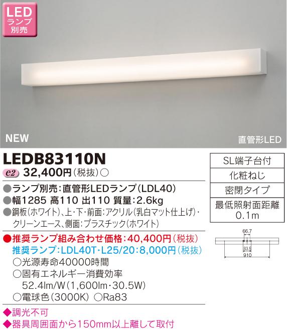 LED 東芝 LEDB83110N ブラケット ランプ別売 直管形LED