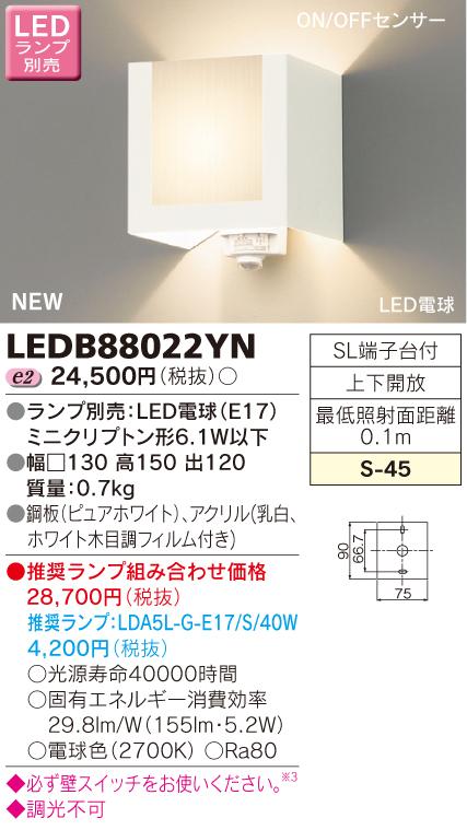 メーカー在庫限り品 LED 東芝 LEDB88022YN LEDベースライト ブラケット ON/OFFセンサー付 ランプ別売