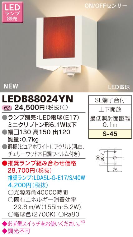 LED 東芝 LEDB88024YN LEDブラケット ON/OFFセンサー付 ランプ別売