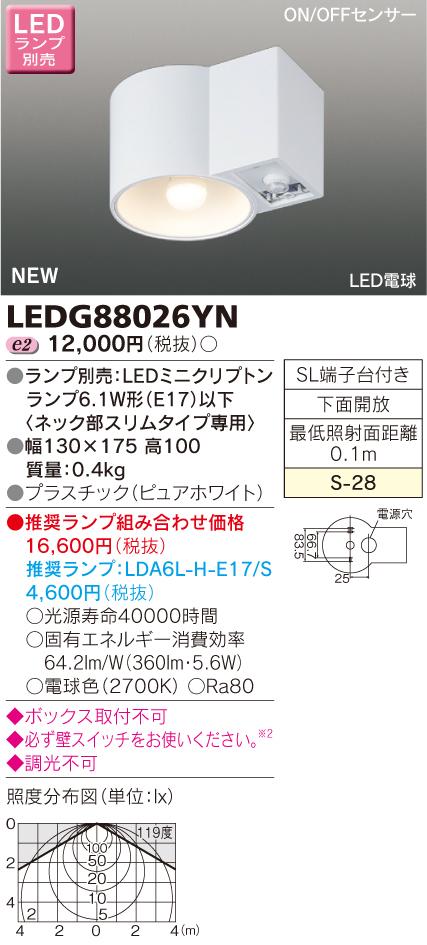 東芝 条件付き送料無料 新着セール 照明器具LEDシーリングライト 中古 ランプ別売 トイレ灯 LEDG88026YN