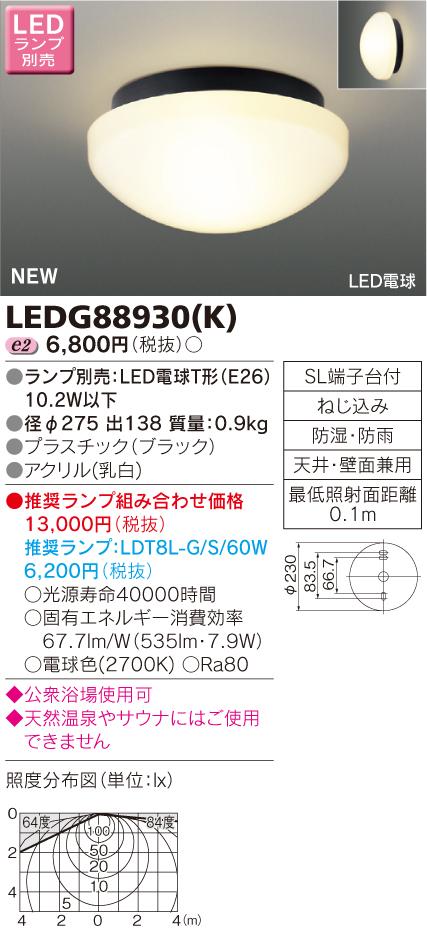 東芝 条件付き送料無料 LED LEDG88930 LEDG88930K 2020モデル K 倉庫 ※ランプ別売 LED浴室灯