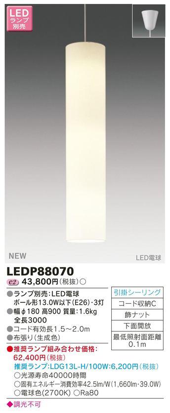 LED 東芝ライテック(TOSHIBA)   LEDP88070  LEDペンダントライト ※ランプ別売