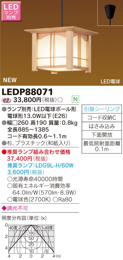 LED 東芝ライテック LEDP88071 LED小形ペンダント(ランプ別売)
