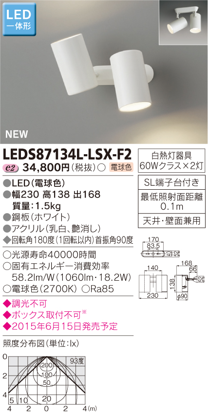 メーカー在庫限り品 LED 東芝ライテック (TOSHIBA)   LEDS87134L-LSX-F2 (LEDS87134LLSXF2)  LEDスポットライト