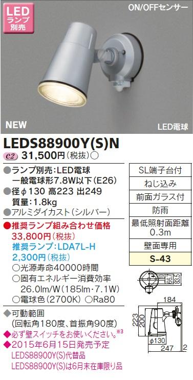 LED 東芝 LEDS88900Y(S)N LEDアウトドアブラケットランプ別売 ON/OFFセンサー『LEDS88900YSN』