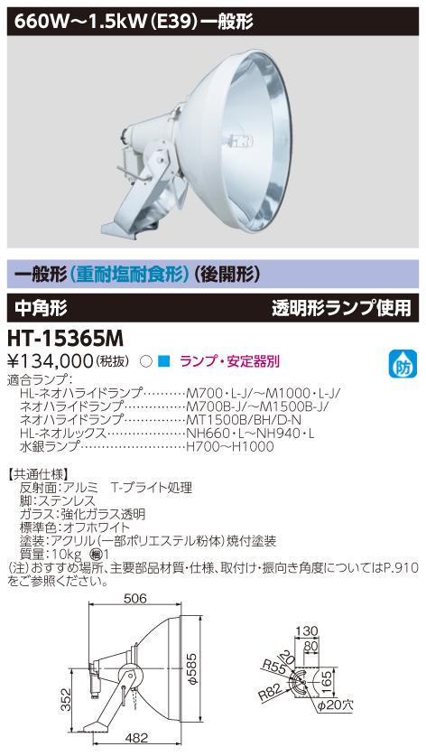 HID投光器 HT-15365M (HT15365M)東芝ライテック(TOSHIBA)