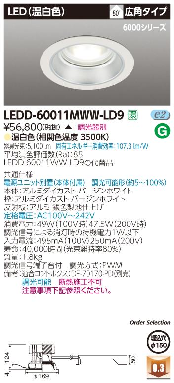 LED 東芝ライテック(TOSHIBA) LEDD-60011MWW-LD9  一体形DL6000一般形Ф150(温白色) 『LEDD60011MWW-LD9』『LEDD60011MWWLD9』