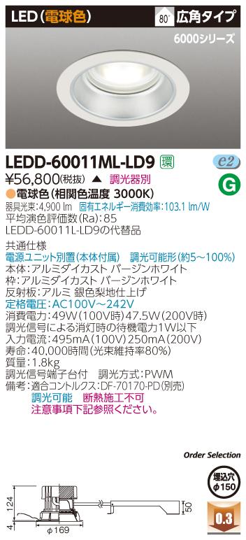 LED 東芝ライテック(TOSHIBA) LEDD-60011ML-LD9  一体形DL6000一般形Ф150(電球色) 『LEDD60011ML-LD9』『LEDD60011MLLD9』