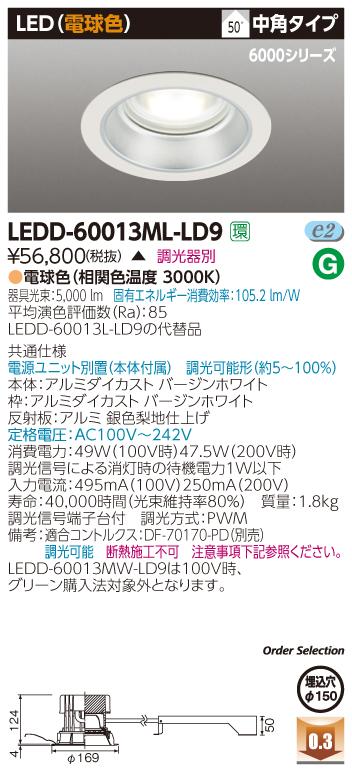 LED 東芝ライテック(TOSHIBA) LEDD-60013ML-LD9  一体形DL6000一般形Ф150(電球色) 『LEDD60013ML-LD9』『LEDD60013MLLD9』