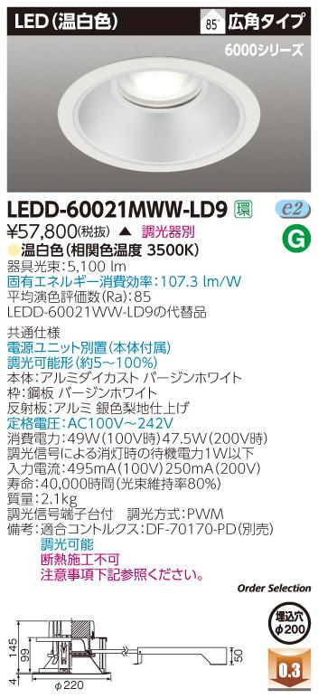 LED 東芝ライテック(TOSHIBA) LEDD-60021MWW-LD9 一体形DL6000一般形Ф200(温白色) 『LEDD60021MWW-LD9』『LEDD60021MWWLD9』