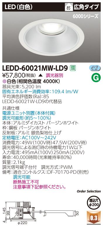 LED 東芝ライテック(TOSHIBA) LEDD-60021MW-LD9 一体形DL6000一般形Ф200(白色) 『LEDD60021MW-LD9』『LEDD60021MWLD9』