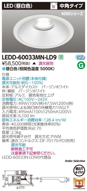 LED 東芝ライテック(TOSHIBA) LEDD-60033MN-LD9 一体形DL6000一般形Ф250(昼白色) 『LEDD60033MN-LD9』『LEDD60033MNLD9』