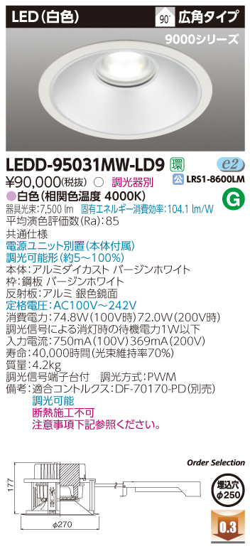 名作 LED (白色) 東芝ライテック(TOSHIBA) LEDD-95031MW-LD9 一体形DL9000一般形Ф250 LEDD-95031MW-LD9 LED (白色) 『LEDD95031MW-LD9』『LEDD95031MWLD9』, 食材センター:09eb29fb --- konecti.dominiotemporario.com
