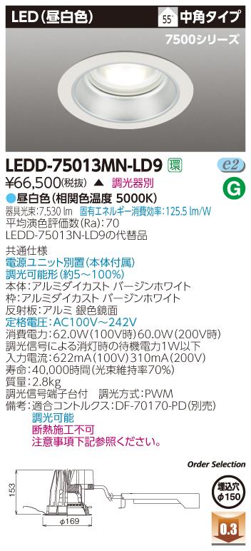 LED 東芝ライテック(TOSHIBA) LEDD-75013MN-LD9 一体形DL7500一般形Ф150 (昼白色) 『LEDD75013MN-LD9』『LEDD75013MNLD9』