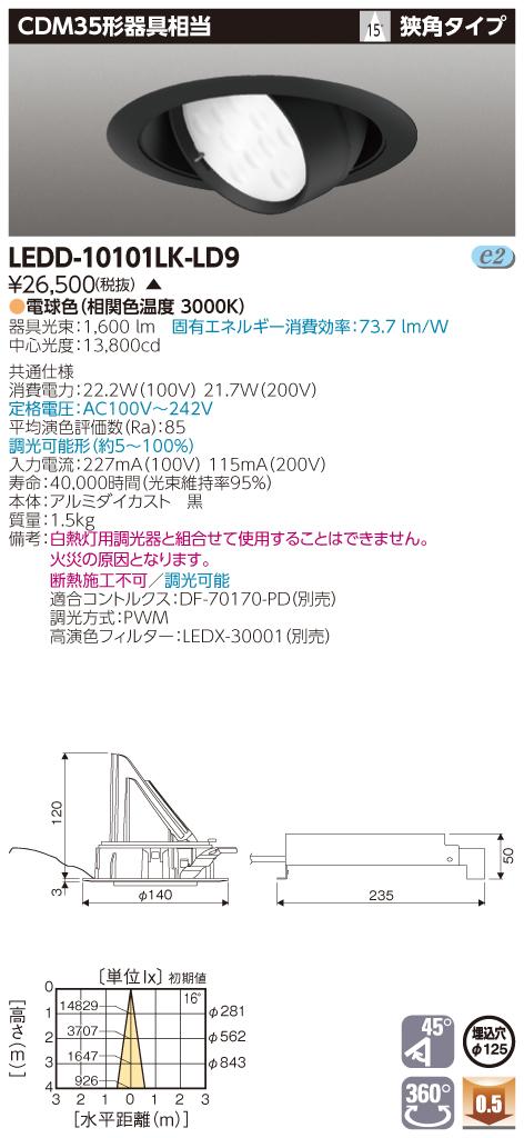 メーカー在庫限り品 LED 東芝ライテック (TOSHIBA)   LEDD-10101LK-LD9  ユニバーサルDL黒色Ф125 (電球色)狭角タイプ 『LEDD10101LK-LD9』『LEDD10101LKLD9』