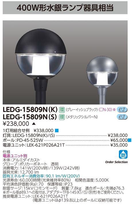 LED 東芝ライテック(TOSHIBA) LEDG-15809N(K) LED街路灯 400W形水銀ランプ器具相当 『LEDG15809NK』