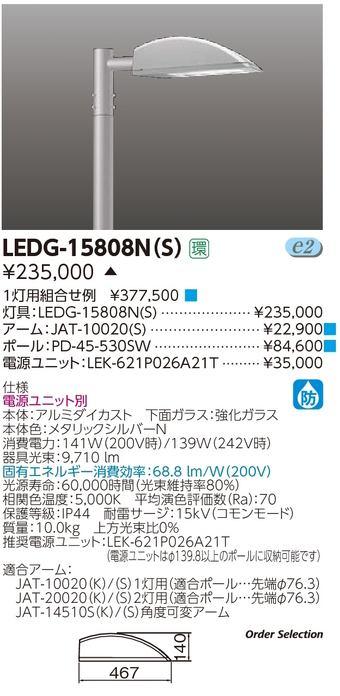 LED 東芝ライテック(TOSHIBA) LEDG-15808N(S) LED街路灯 400W形水銀ランプ器具相当 『LEDG15808NS』