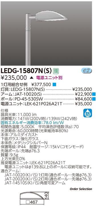 メーカー在庫限り品 LED 東芝ライテック (TOSHIBA)   LEDG-15807N(S) LED街路灯 400W形水銀ランプ器具相当 『LEDG15807NS』