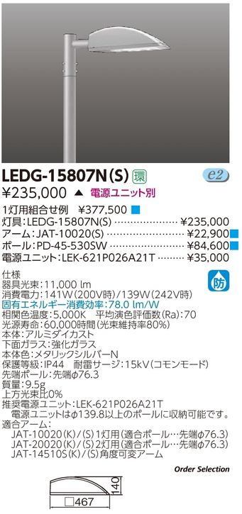 LED 東芝ライテック(TOSHIBA) LEDG-10807N(S) LED街路灯 250W形水銀ランプ器具相当 『LEDG10807NS』