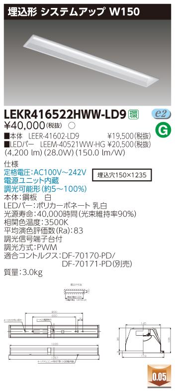 LED 東芝 LEKR416522HWW-LD9 40タイプ ハイグレード 5200lmタイプ 温白色 調光 埋込形 システムアップW150 LEDベースライト TENQOOシリーズ 施設照明