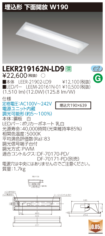 LED 東芝 LEKR219162N-LD9 20タイプ 一般タイプ 1600lmタイプ 昼白色 調光 埋込形 下面開放W190 LEDベースライト TENQOOシリーズ 施設照明
